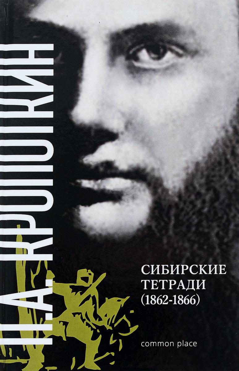 П. А. Кропоткин. Сибирские тетради. 1862-1866