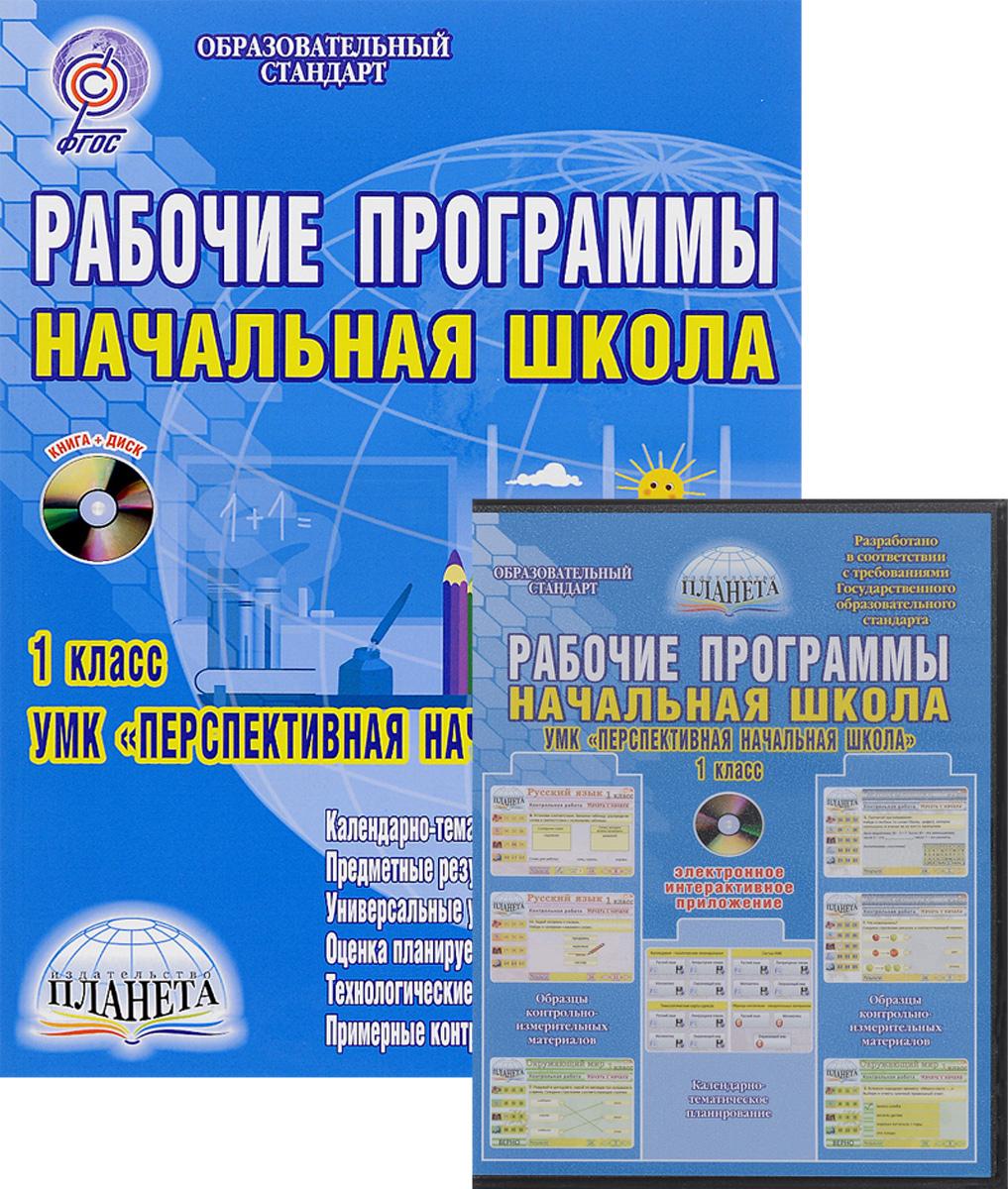 Рабочие программы нач.школа 1 кл. (Перспективная начальная школа)+CD