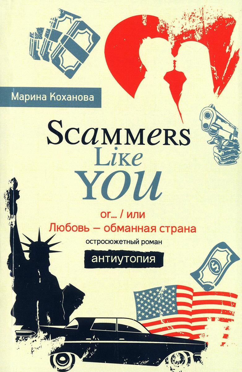 Scammers like you or…,или Любовь - обманная страна. Антиутопия
