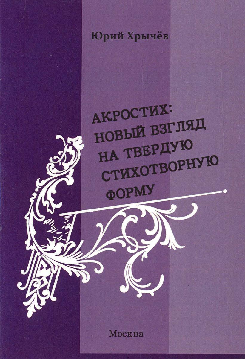 Акростих. Новый взгляд на твердую стихотворную форму ( 978-5-91865-340-1 )