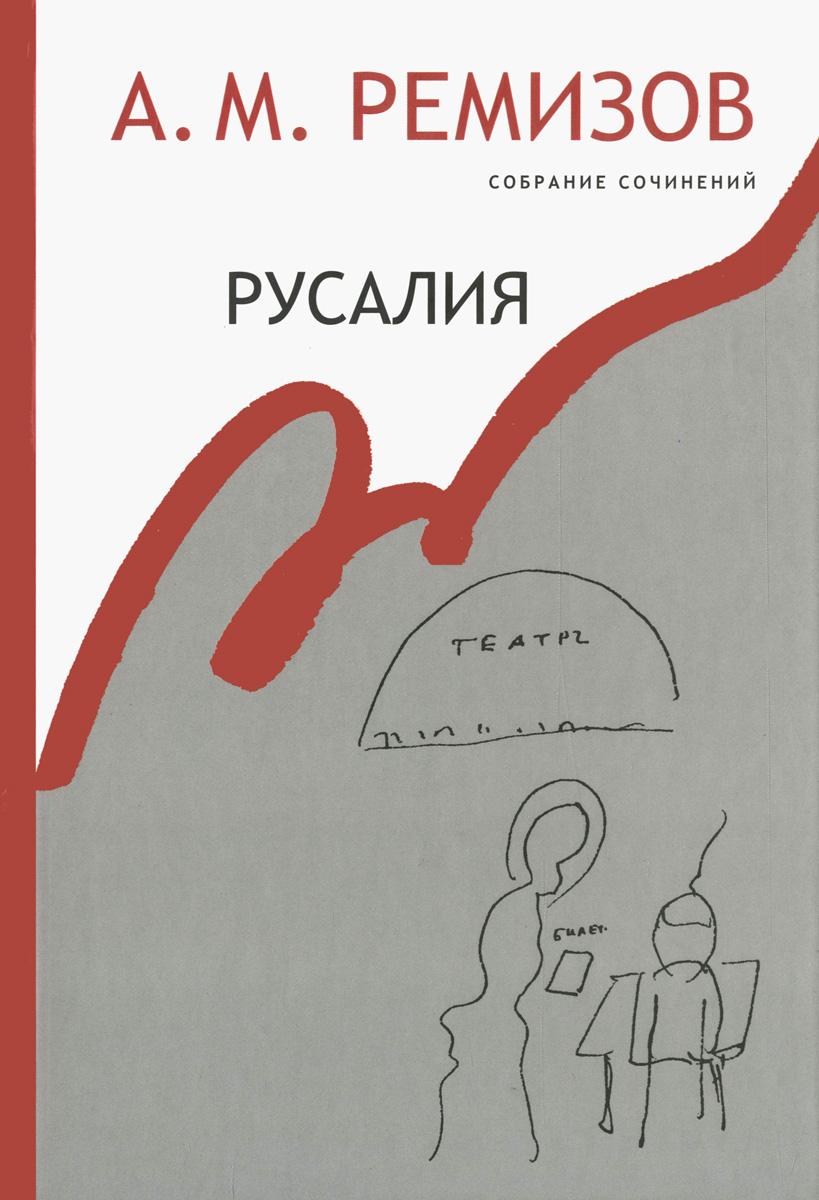 А. М. Ремизов. Собрание сочинений. Том 12. Русалия