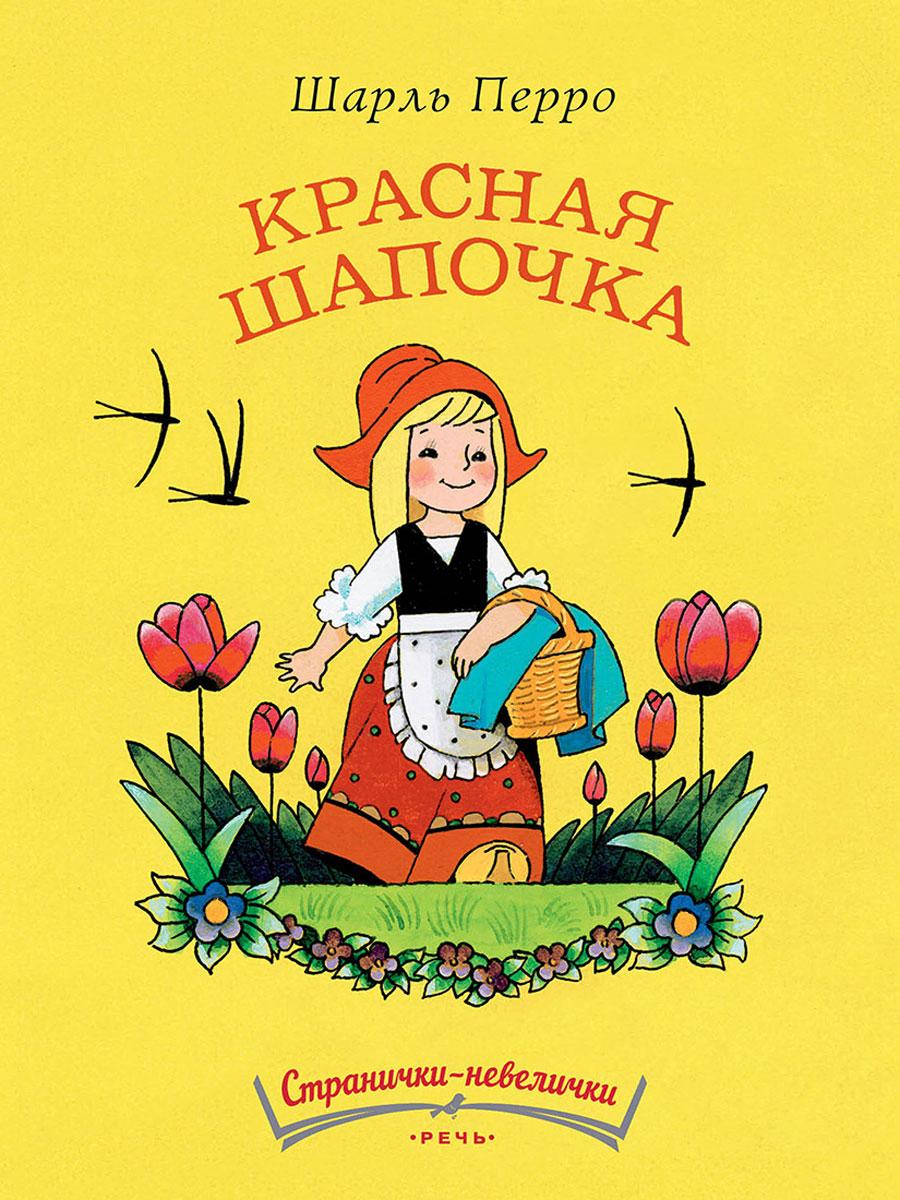 Красная Шапочка, Перро Шарль