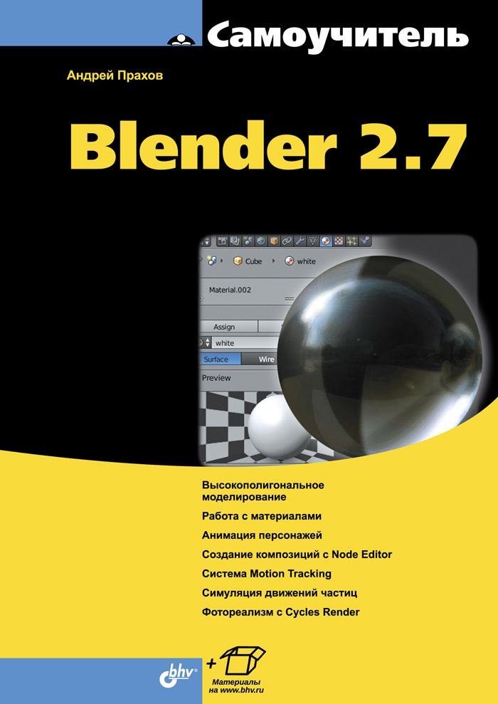 ����������� Blender 2.7