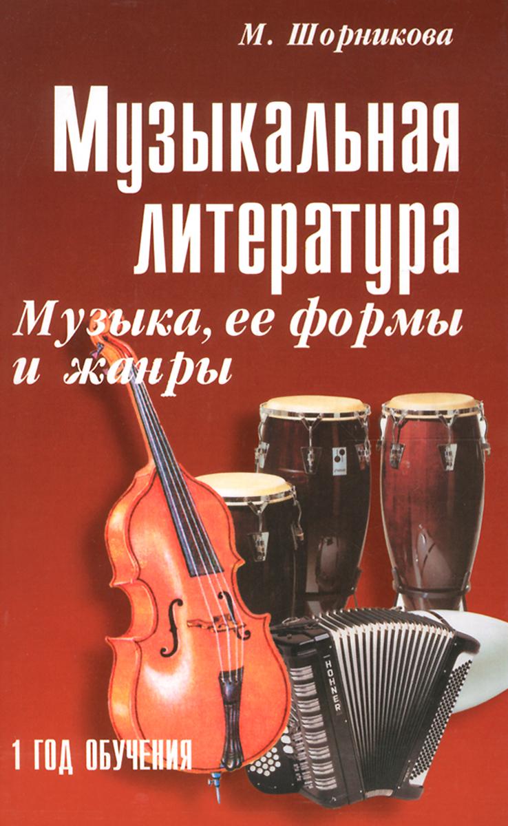 Музыкальная литература. Музыка,ее формы и жанры ( 978-5-222-27355-5 )