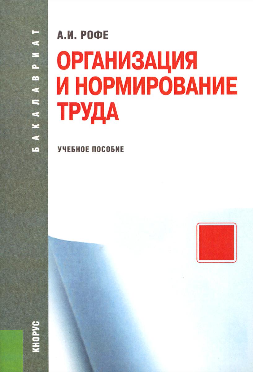 Организация и нормирование труда. Учебное пособие ( 978-5-406-04850-4 )