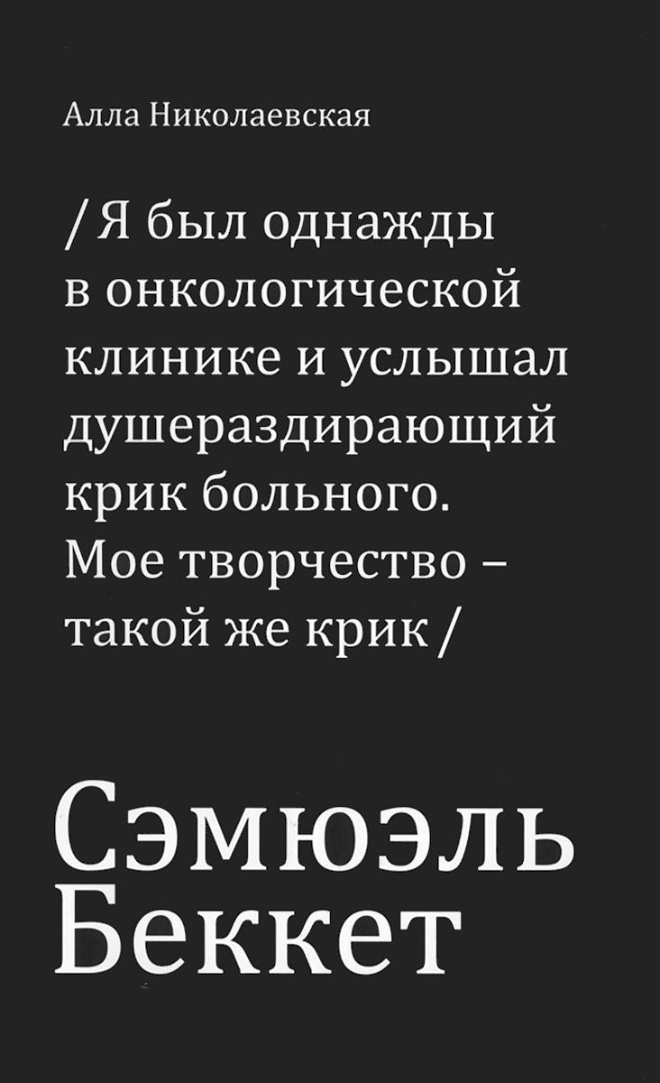Сэмюэль Беккет