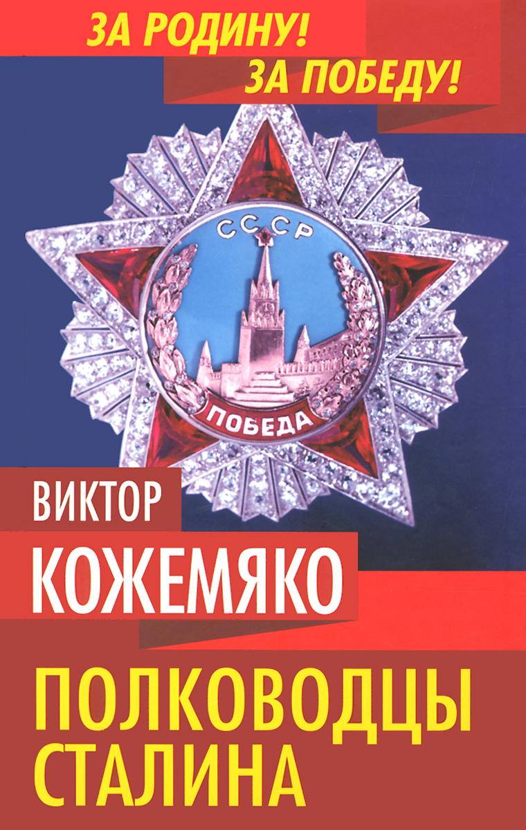 Полководцы Сталина ( 978-5-906842-69-5 )