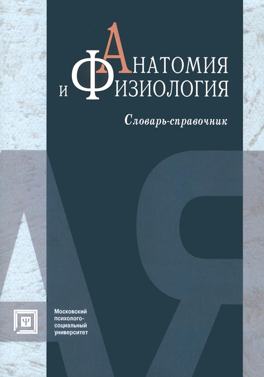 Анатомия и физиология. Словарь-справочник