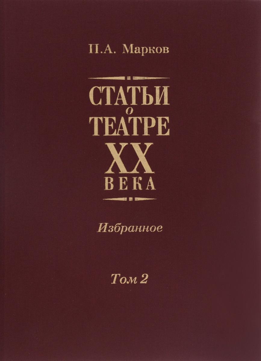 Статьи о театре XX века. Избранное. В 2 томах. Том 2