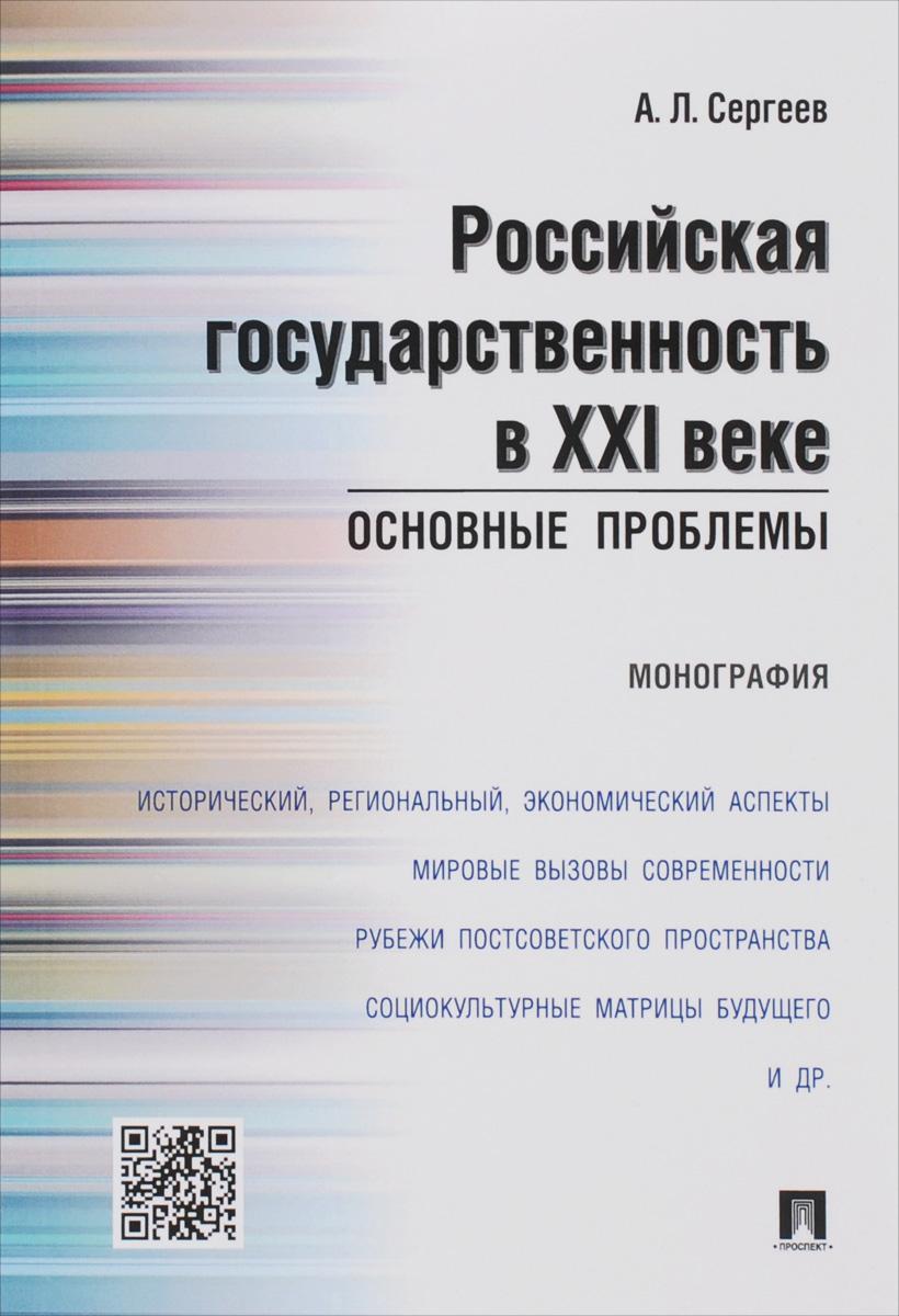 Российская государственность в XXI веке. Основные проблемы ( 978-5-392-21123-4 )