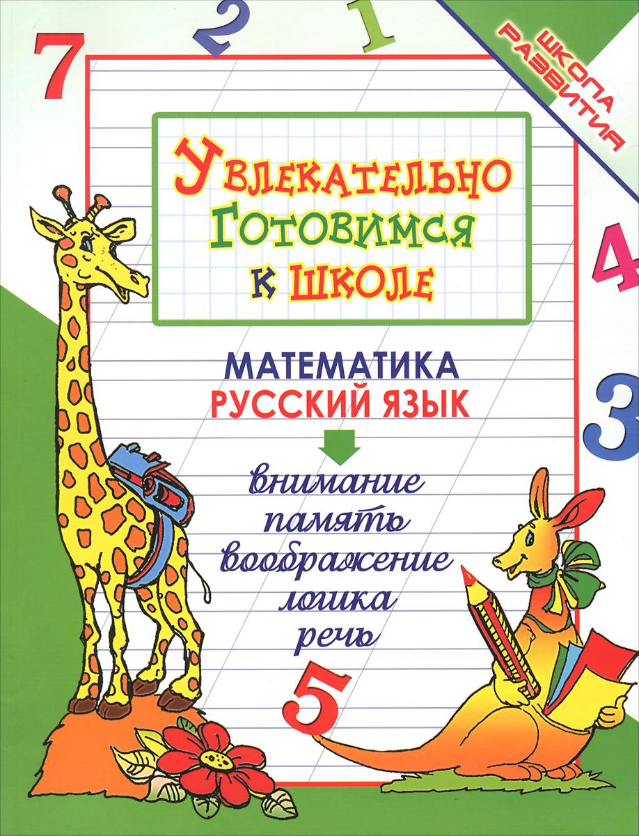 Увлекательно готовимся к школе12296407Пособие Увлекательно готовимся к школе содержит серию упражнений для развития основных навыков дошкольника. Занимательное содержание, включающее в себя интересные игровые задания на развитие внимания, памяти, воображения, логики, речи, навыков письма, пробуждает у ребенка живой интерес к учебе, стремление к самостоятельному пополнению знаний по математике и русскому языку.