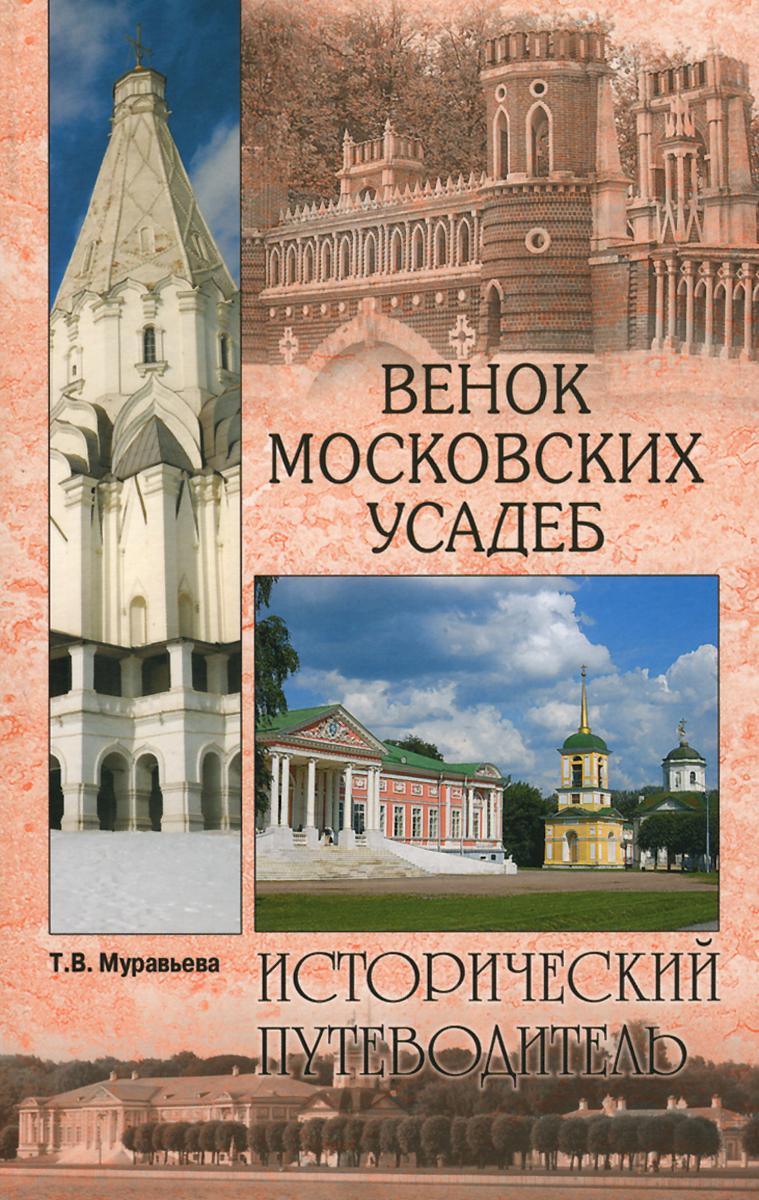 Венок московских усадеб ( 978-5-4444-4985-1 )