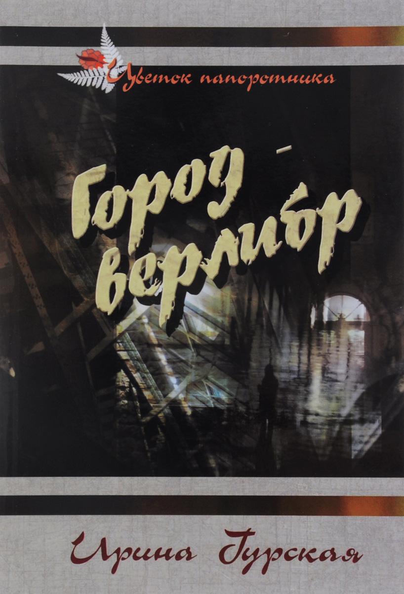 Ирина Бурская Город-верлибр