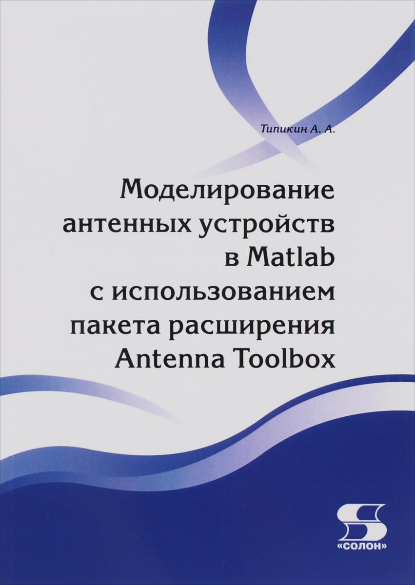 Моделирование антенных устройств в Matlab с использованием пакета расширения Antenna Toolbox ( 978-5-91359-197-5 )