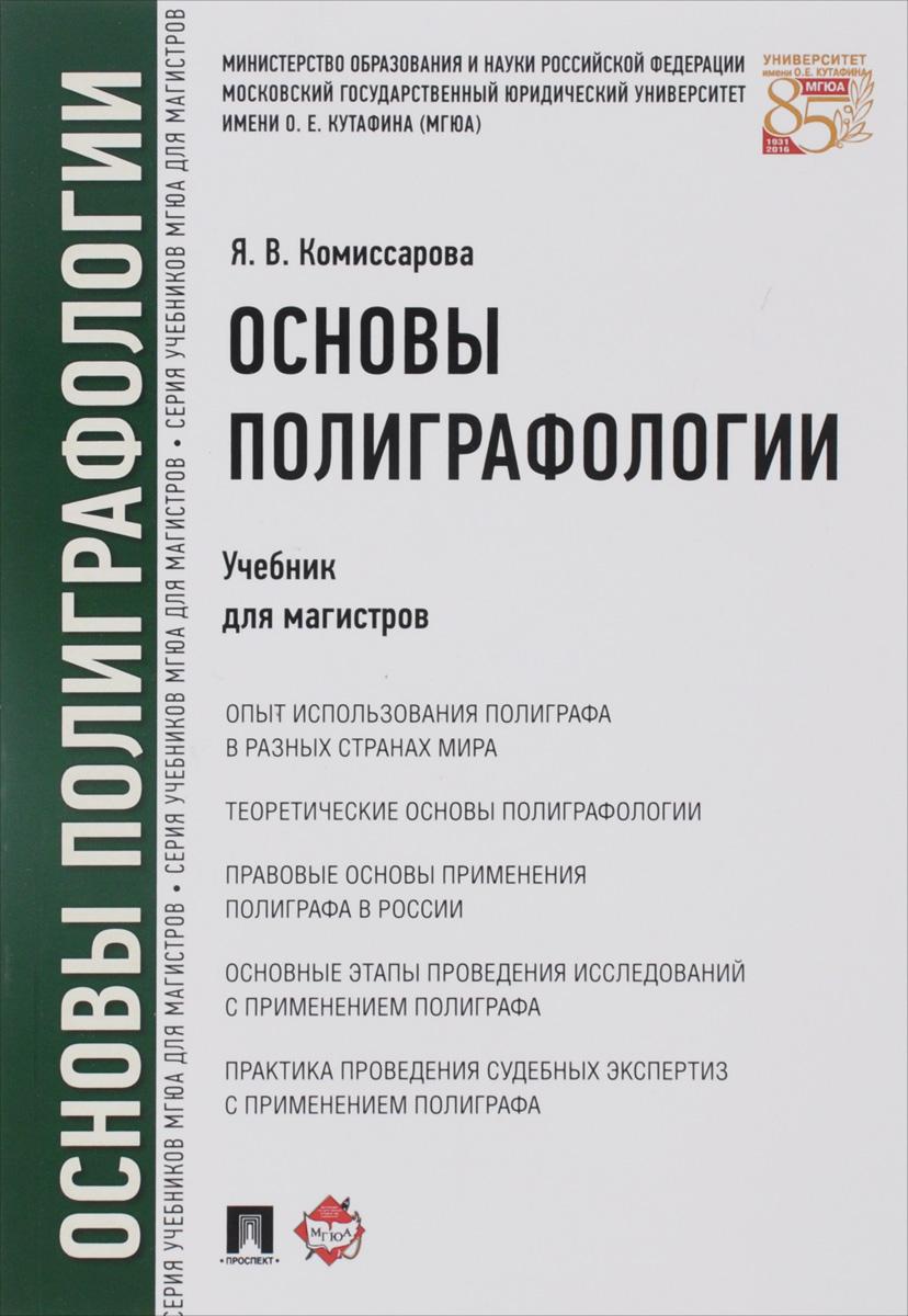 Основы полиграфологии. Учебник ( 978-5-392-21097-8 )