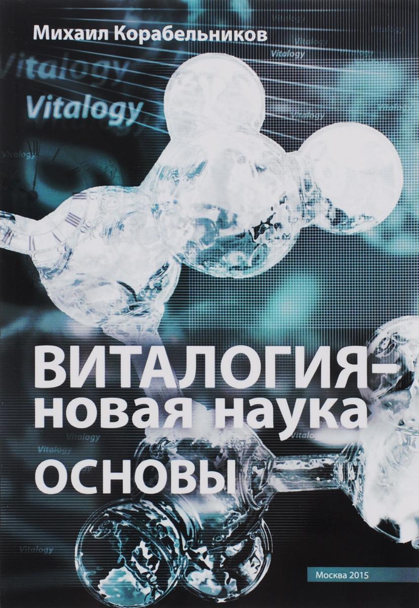 Виталогия – новая наука. Основы ( 978-5-00039-212-6 )