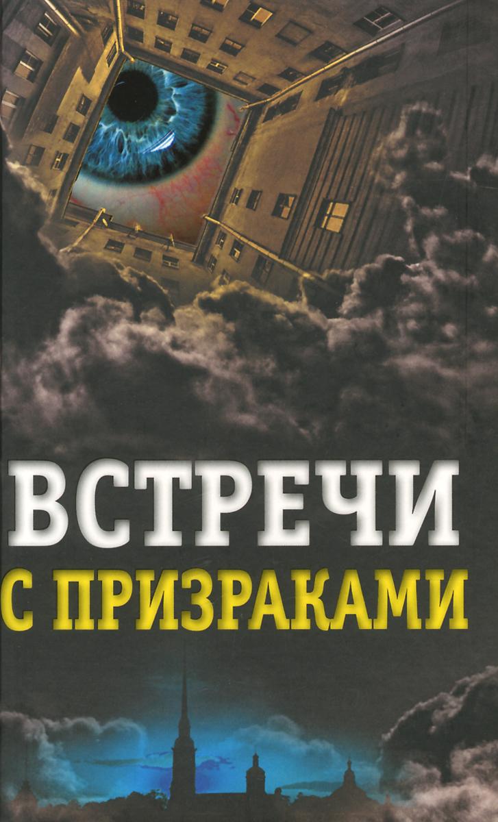 Zakazat.ru Встречи с призраками. Хаецкая Е.В.