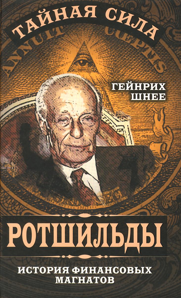 Ротшильды - история крупнейших финансовых магнатов ( 978-5-906861-02-3 )
