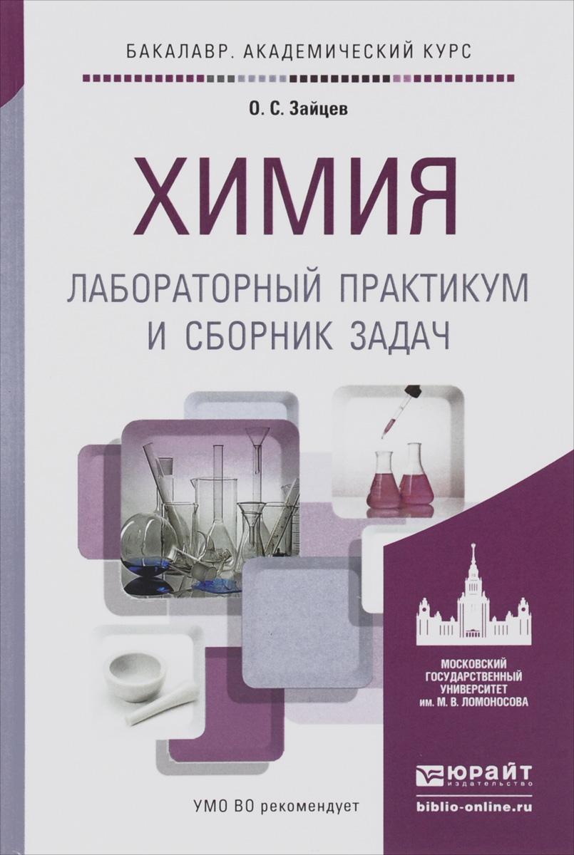 Химия. Лабораторный практикум и сборник задач. Учебное пособие ( 978-5-9916-4106-7 )