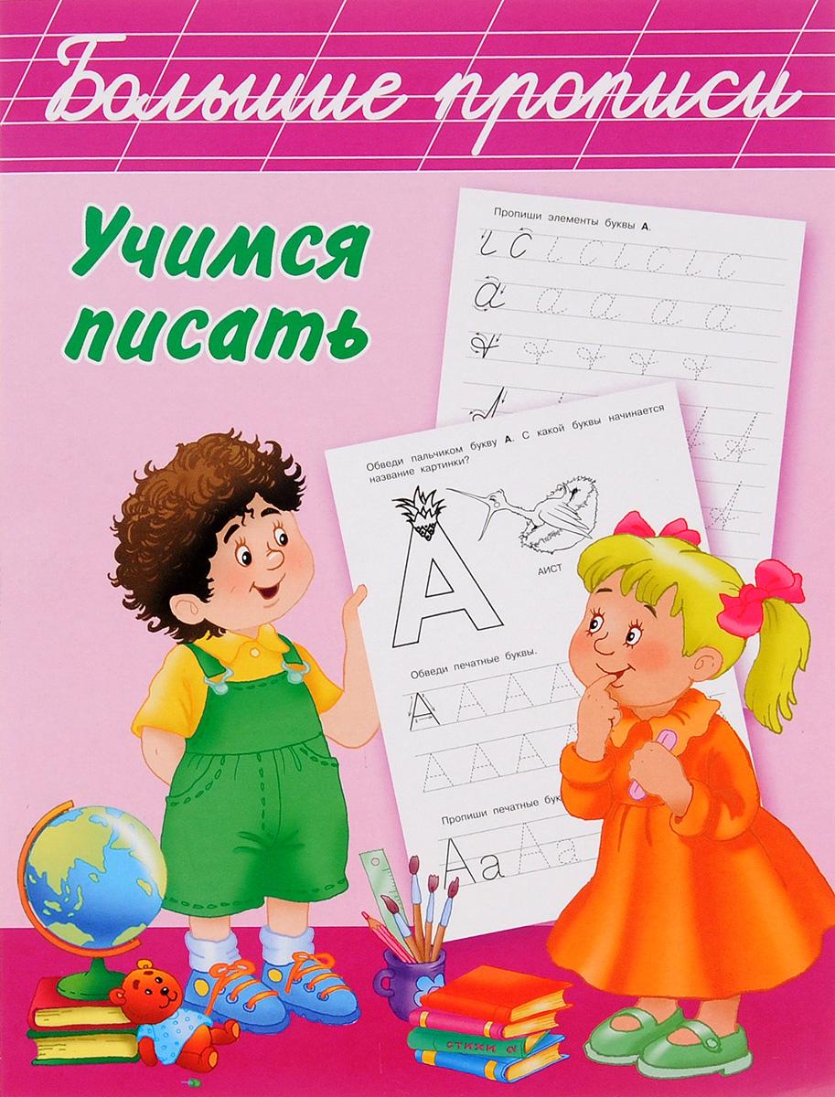 Учимся писать12296407Большие прописи с печатными и письменными буквами познакомят малыша с азбукой и помогут быстро и легко научить его писать. Игровые задания тренируют внимание, мышление, речь, развивают мелкую моторику и координацию движений, а веселые картинки сделают первые уроки чистописания более успешными. УТП Развивающие прописи — это множество познавательных и интересных упражнений, которые помогут научиться писать. Книга представляет интерес для родителей дошкольников и окажет неоценимую помощь при изучении алфавита. • Книга составлена таким образом, чтобы дошколятам было легче и интереснее научиться писать печатными и письменными буквами. • Игровые задания развивают мышление и интеллект, формируют математические представления и закрепляют правила выполнения простых математических действий. • Ребенок знакомится с буквами, учится ориентироваться на листе бумаги, старается писать палочки и крючочки в размер рабочей строки и на равном расстоянии друг от друга. Чтобы подготовить руку малыша к...