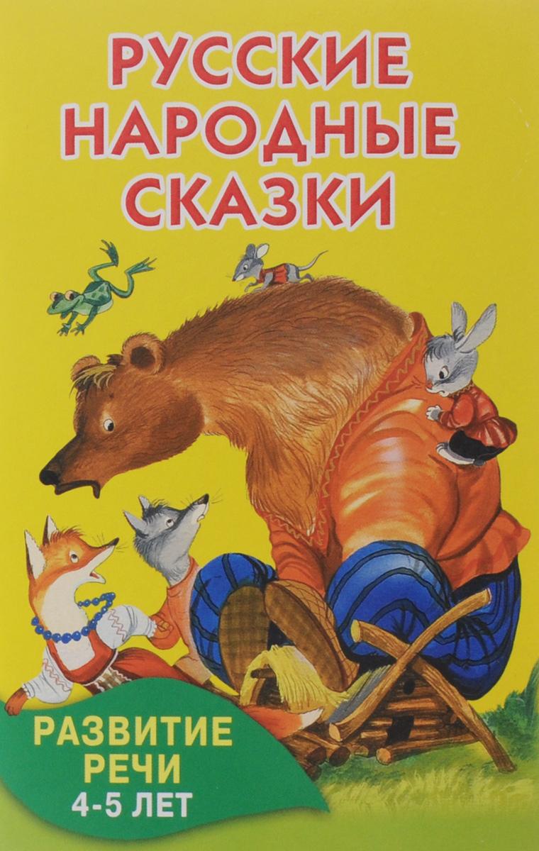 Русские народные сказки. Развитие речи. 4-5 лет12296407С помощью этой маленькой книжечки ребёнок 4-5 лет познакомится с русскими народными сказками Теремок, Петушок и бобовое зёрнышко, Про лисичку со скалочкой и Маша и медведь. Ребёнок не только научится у героев сказок доброте, дружбе, взаимопомощи, справедливости, но и разовьёт свою речь и память. А помогут в этом методическая подсказка для родителей и простые вопросы в конце книги. Пересказ В.Аникина, М.Михайлова. Для дошкольного возраста.