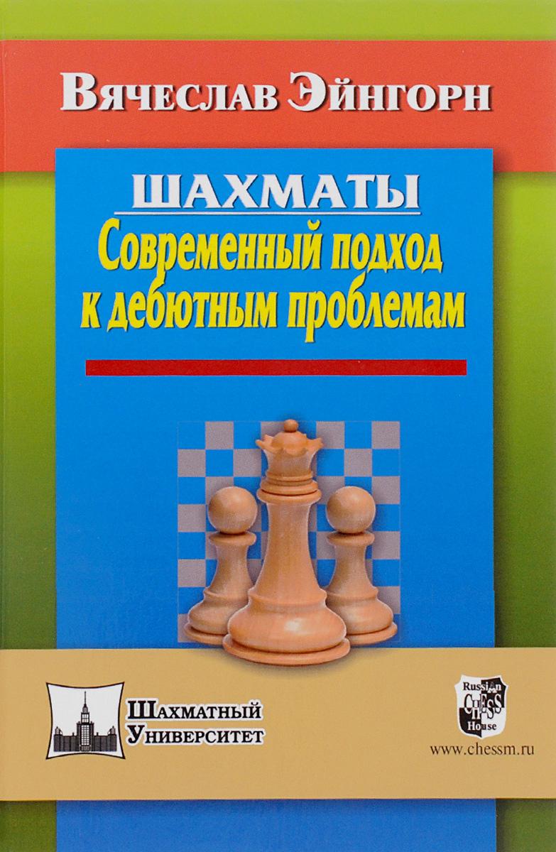 Шахматы. Современный подход к дебютным проблемам. Вячеслав Эйнгорн