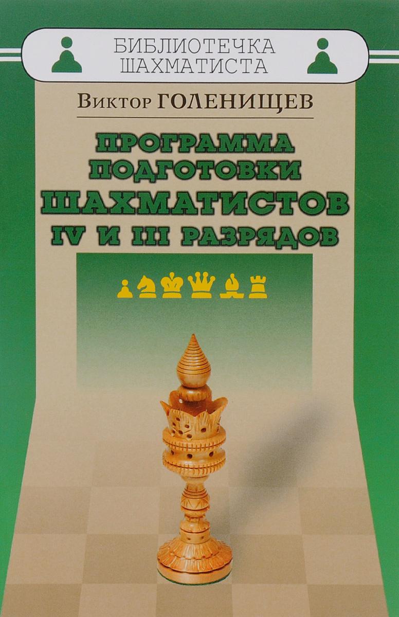 Программа подготовки шахматистов IV и III разрядов ( 978-5-94693-451-0 )