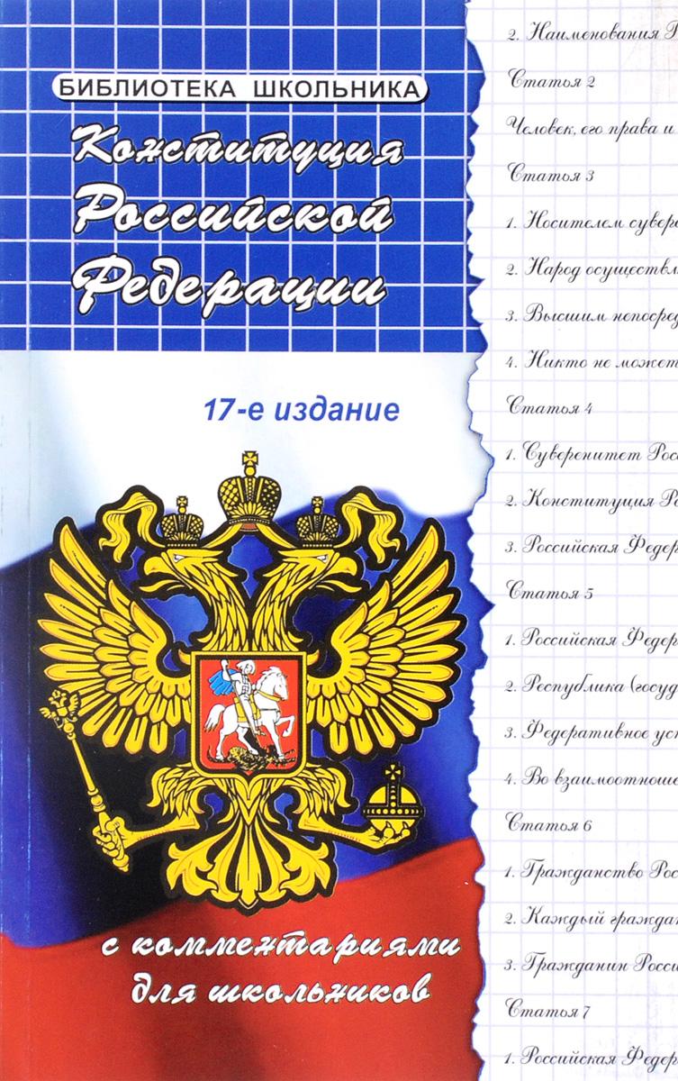 Конституция Российской Федерации с комментариями для школьников ( 978-5-222-27027-1 )