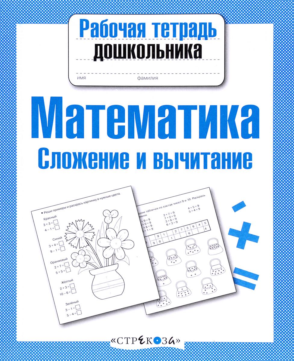 Математика. Сложение и вычитание. Рабочая тетрадь12296407Рабочая тетрадь предназначена для занятий, которые помогут детям подготовиться к школе. В тетради собраны интересные математические упражнения и задания разной сложности. Ребенку нужно сосчитать, вписать числа, раскрасить цифры или картинку, решить примеры на сложение и вычитание. Занимаясь вместе с ребенком по этой тетради, вы сможете привить ему такие качества, как аккуратность, усердие, самостоятельность. Для совместных занятий детей и родителей.