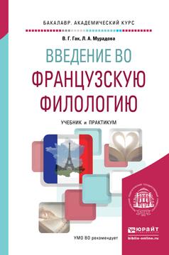 Введение во французскую филологию. Учебник и практикум для академического бакалавриата
