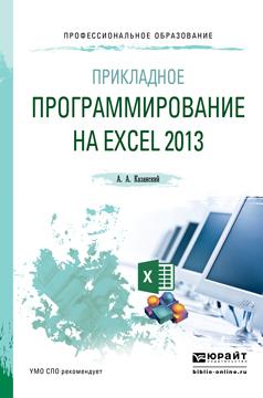 Прикладное программирование на Excel 2013. Учебное пособие для СПО12296407Книга построена на основе последней версии Office 365 и отражает основные тенденции и методы, применяемые в настоящее время при создании приложений на Excel. Показано, что программирование не только не усложняет работы на Excel, но во многих случаях и упрощает эту работу, избавляя пользователя от рутинной работы и возможных ошибок при обработке больших массивов данных. Пособие включает необходимые теоретические сведения по восьми темам. Подробно рассмотрена методология использования ссылок в стиле R1C1, позволяющая повысить эффективность работы приложений, что особенно существенно проявляется при создании программ на VBA. Рассмотрены различные варианты использования диапазонов (объект Range), упрощающие взаимодействие с листами рабочей книги. Подробно даны все необходимые сведения для написания программ на VBA.