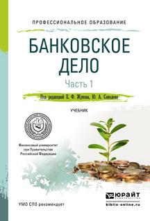Банковское дело в 2 ч. Часть 1. Учебник для СПО