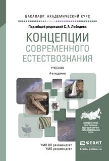 Концепции современного естествознания 4-е изд., испр. и доп. Учебник для академического бакалавриата