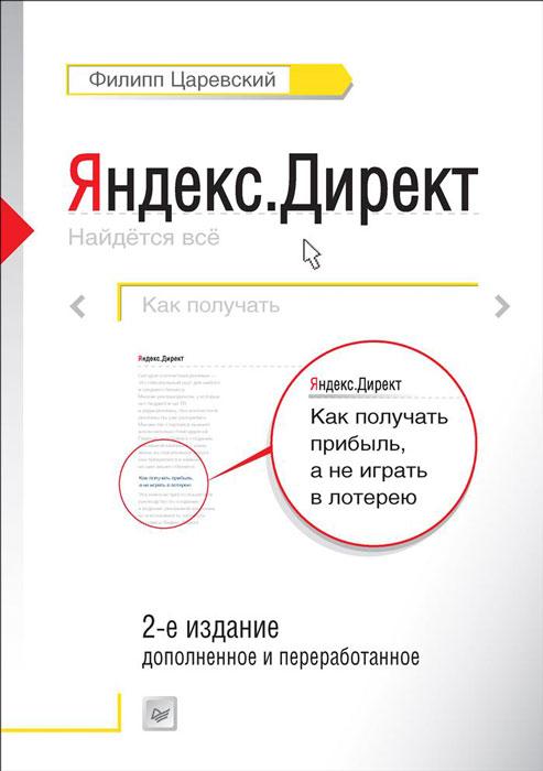 Яндекс. Директ. Как получать прибыль, а не играть в лотерею ( 978-5-4461-0330-0 )