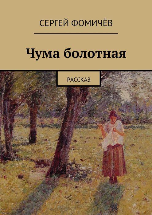 Фомичёв Сергей Чума болотная