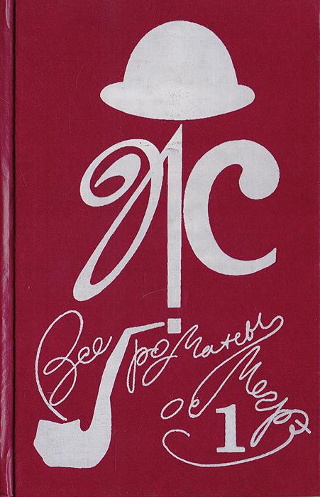 Все романы о Мегрэ. В 22 томах. Том 1