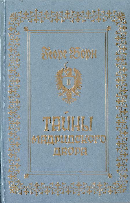 Тайны Мадридского двора. Авантюрно-исторический роман в 3 книгах. Книга 2