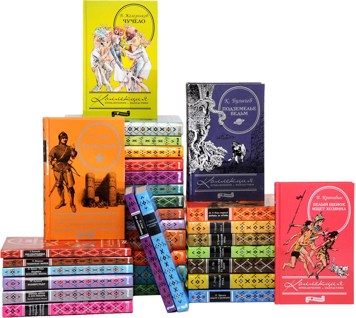 Коллекция приключений и фантастики (комплект из 32 книг)