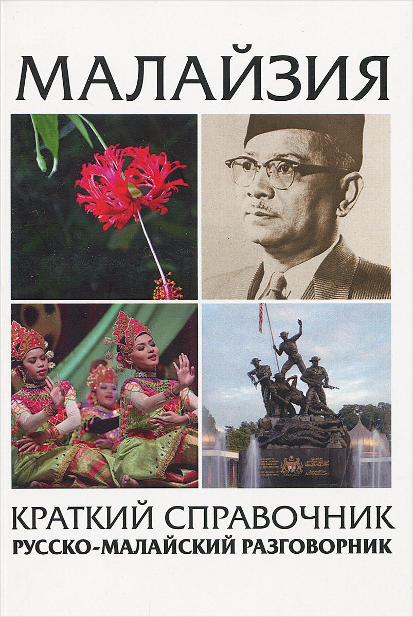 Малайзия. Краткий справочник. Русско-малайский разговорник ( 978-5-906751-21-8 )