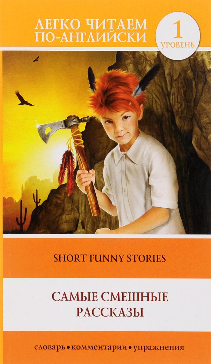 Short Funny Stories / ����� ������� ��������. ������� 1
