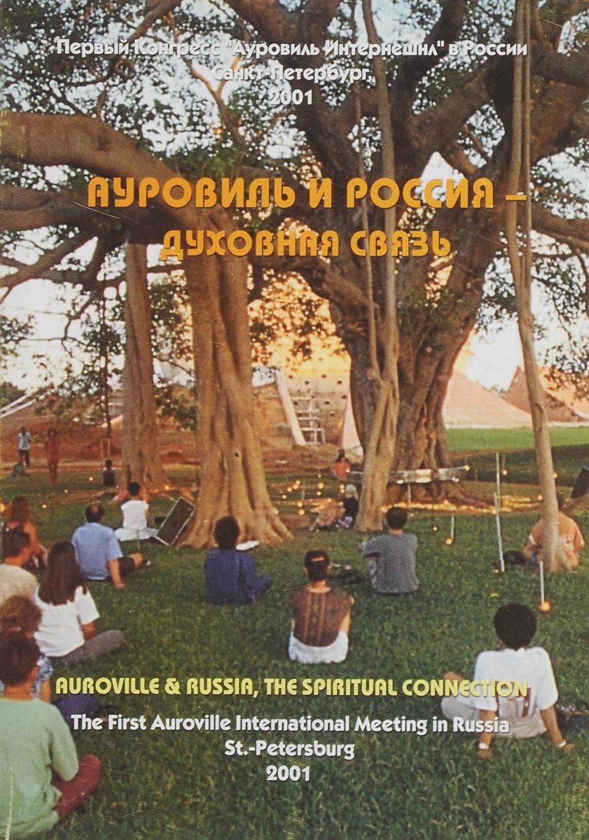 Ауровиль и Россия - духовная связь / Auroville and Russia: The Spiritual Connection ( 5-7938-0021-2 )