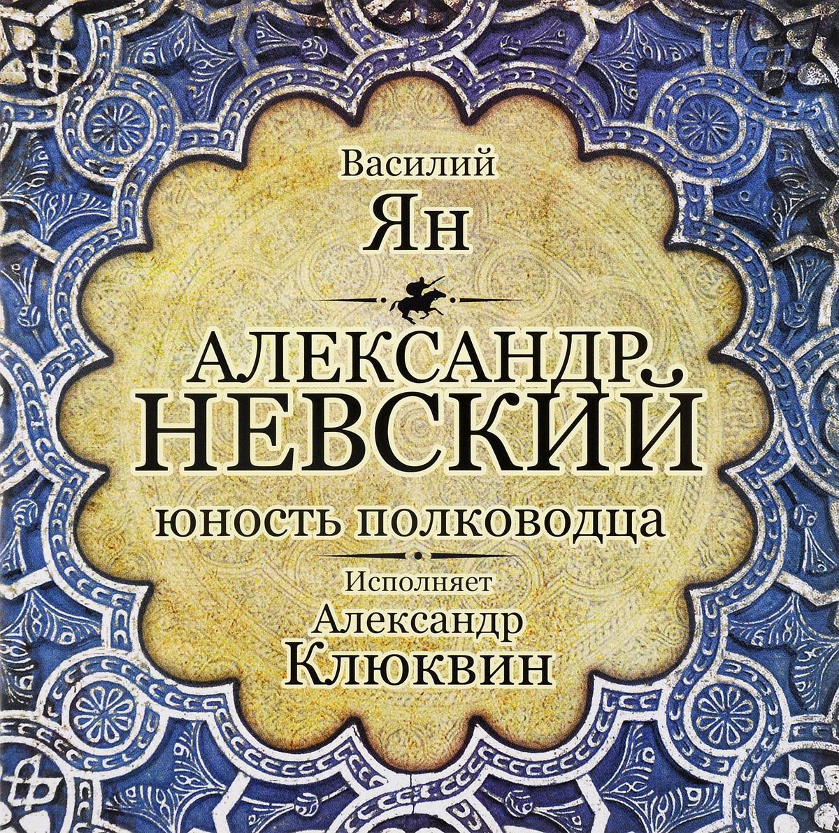 Александр Невский. Юность полководца (аудиокнига MP3)