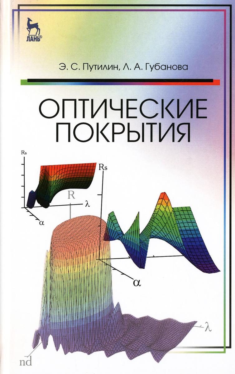 Оптические покрытия. Учебник12296407Рассмотрен широкий круг вопросов, посвященных сведениям о методах расчета спектральных характеристик многослойных систем, образованных прозрачными, непрозрачными и слабо поглощающими слоями. Большое внимание уделено оптическим характеристикам однослойных, двухслойных, трехслойных и многослойных систем, используемых в качестве просветляющих, зеркальных, спектроделительных, зеркальных и фильтрующих интерференционных покрытий. Дано представление о влиянии угла наклона падающего излучения на характер изменения спектральных коэффициентов отражения и пропускания. Учебник предназначен для студентов высших учебных заведений, обучающихся по направлению подготовки Оптотехника, Лазерная техника и лазерные технологии, Фотоника и оптоинформатика и другим физическим и технологическим направлениям подготовки.