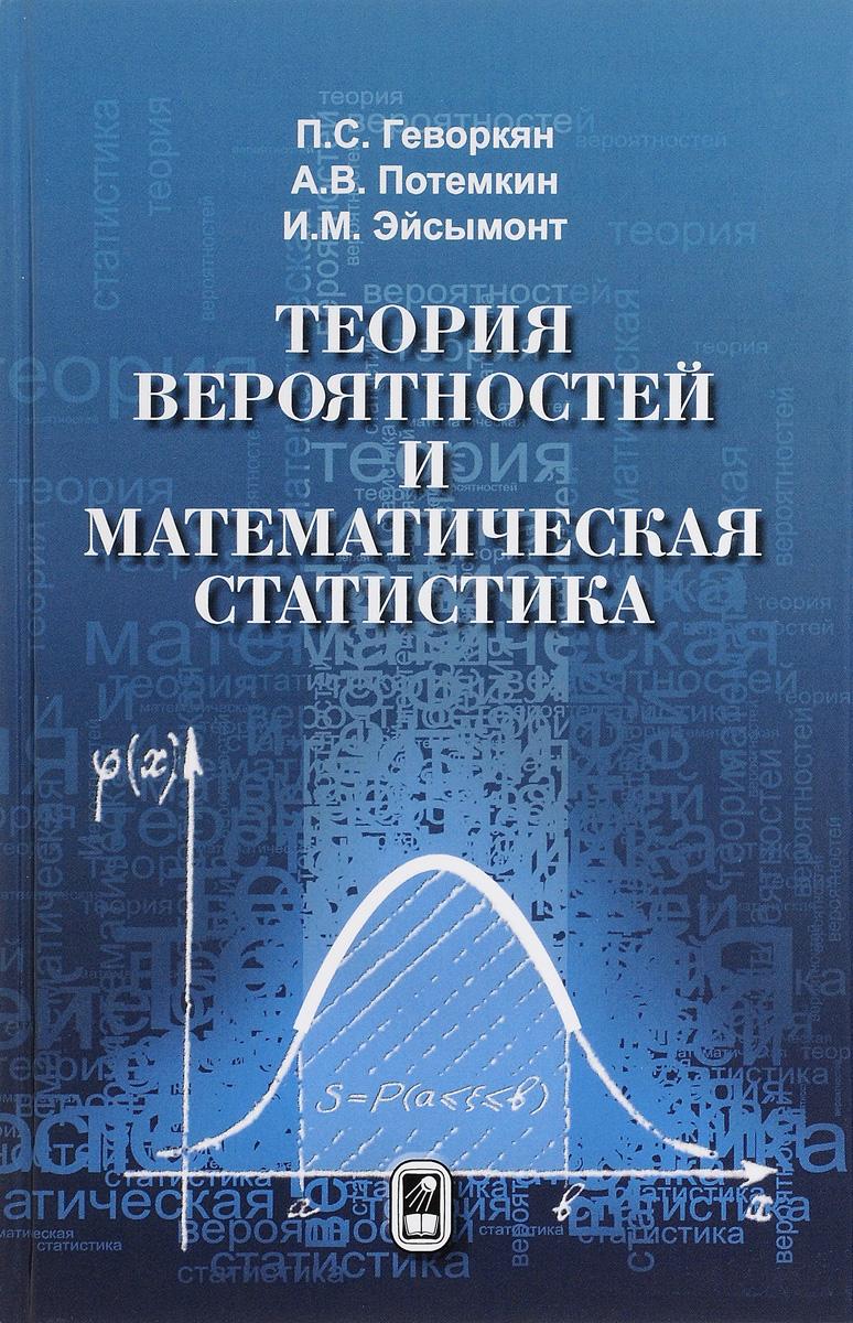 Теория вероятностей и математическая статистика12296407Книга представляет собой учебное пособие по курсу теории вероятностей и математической статистики для экономистов, она содержит изложение теории вероятностей и основные задачи математической статистики. Книга предназначена прежде всего студентам экономических специальностей вузов, а также может быть полезна всем, кто хочет ознакомиться с основами данного предмета.