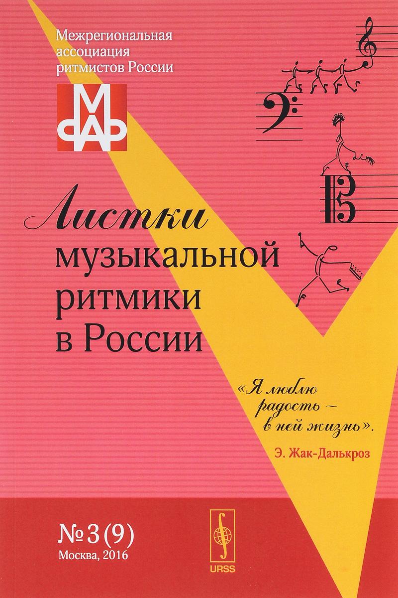 Листки музыкальной ритмики в России. №3(9) ( 978-5-9710-3347-9 )