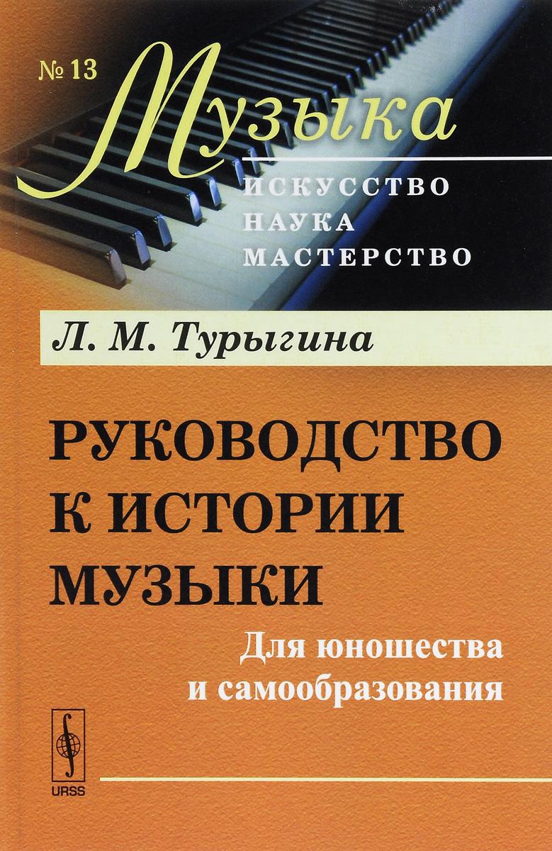 Руководство к истории музыки. Для юношества и самообразования