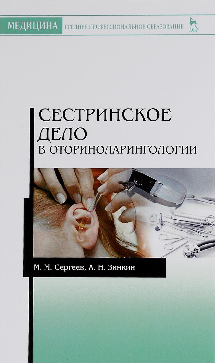 Сестринское дело в оториноларингологии ( 978-5-8114-2125-1 )