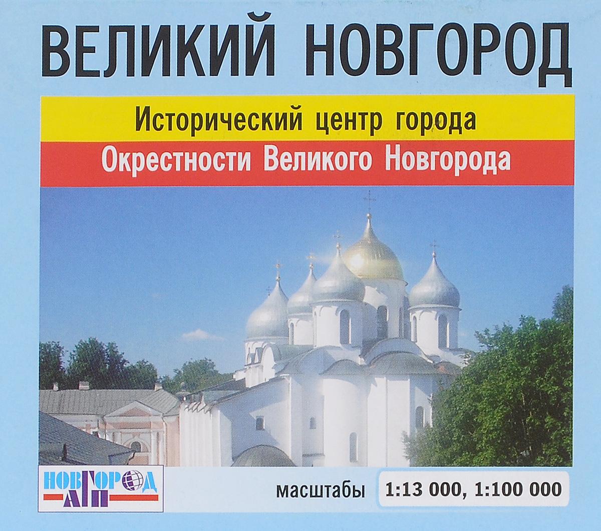 Великий Новгород мини-карта (исторический центр и окрестности) 1:13 000, 1:100 000