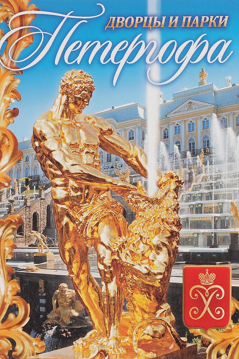 Дворцы и парки Петергофа (набор из 15 открыток) ( 978-5-905985-10-2 )