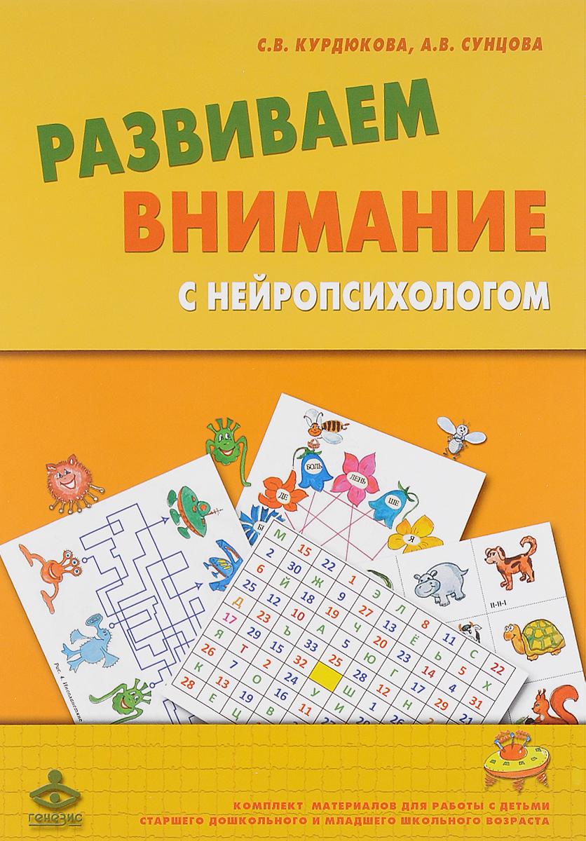 Развиваем внимание с нейропсихологом. Комплект материалов для работы с детьми старшего дошкольного и младшего возраста ( 978-5-98563-369-6 )